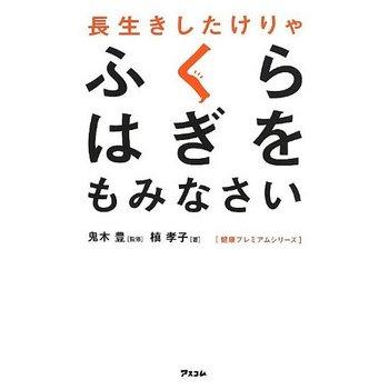 fukurahagi.jpg
